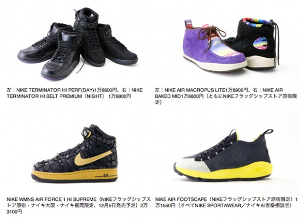 Nike Harajuku Flagship Store Preview 2